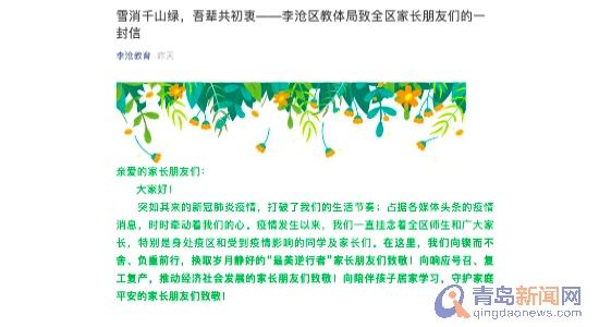 李滄教育新進展 重慶中路九年一貫制學校開工