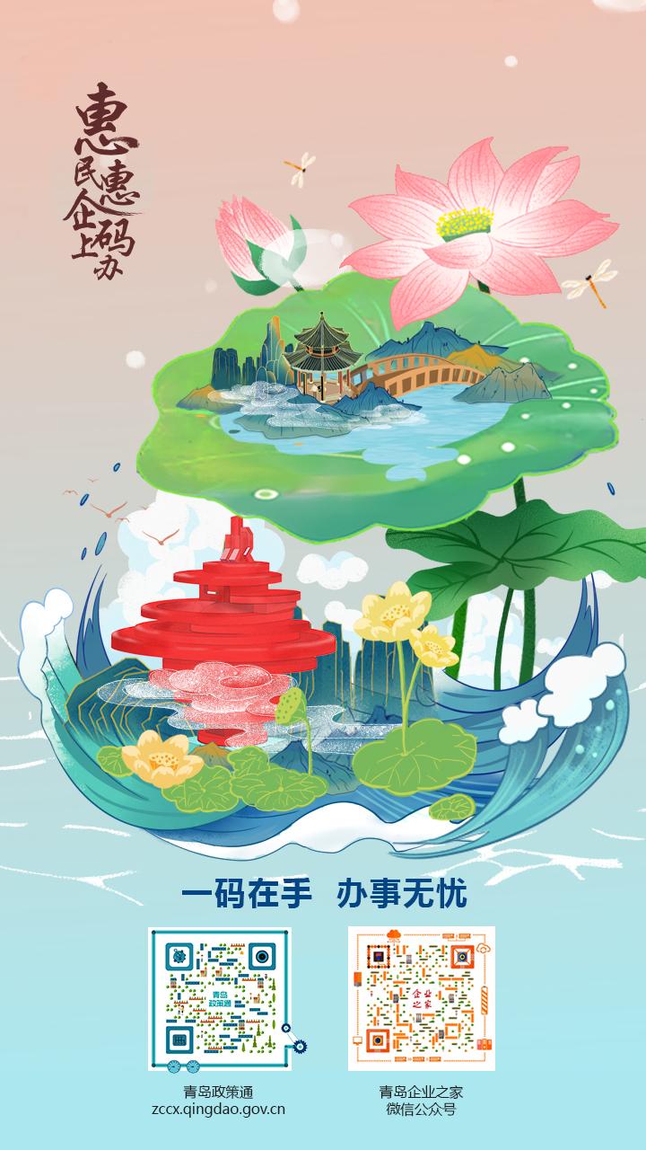 """青島將好政策""""送""""給企業和市民"""