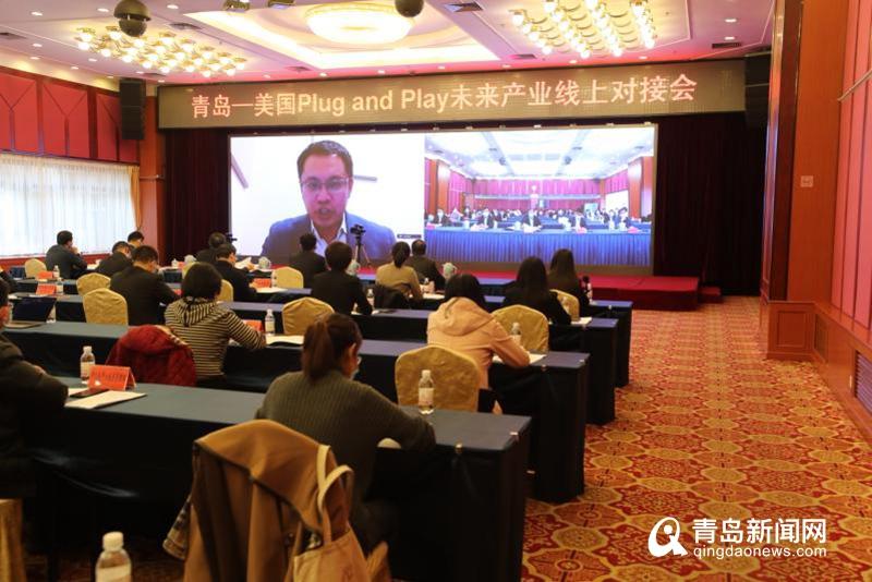 青岛遇见Plug and Play:未来产业的国际化创新