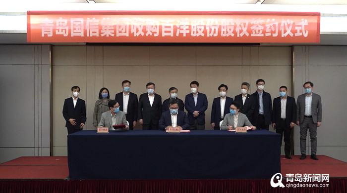 重磅! 国信集团收购百洋29.99%股份  涉1.04亿股