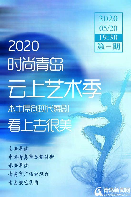 时尚青岛云上艺术季来临,欣赏原创现代舞剧《看上去很美》