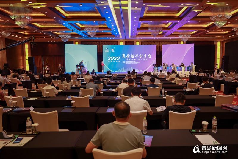 搭平台促项目落地 青岛举办2020首季民营经济创意会