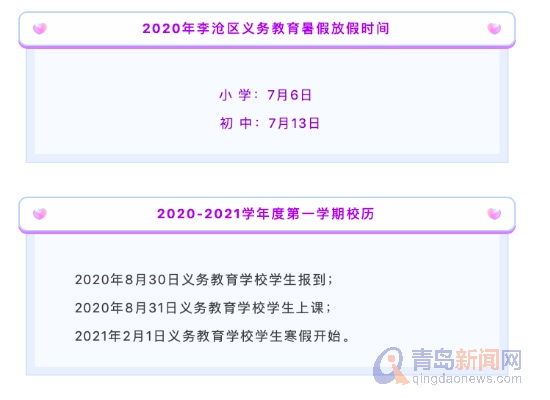 李沧区公布中小学暑假时间 这7个区市暑假时间已定