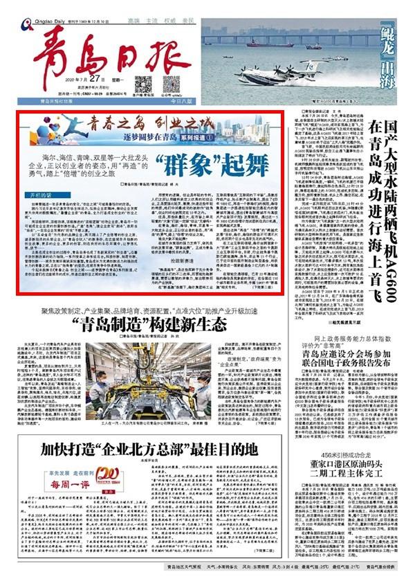 """青春之岛 创业之城 逐梦圆梦在青岛系列报道①丨""""群象""""起舞"""