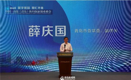 """""""留学报国·智汇齐鲁"""" 海归创新创业峰会在青岛召"""