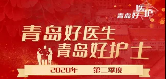 青岛2020年第二季度g_青岛地铁线路图2020年