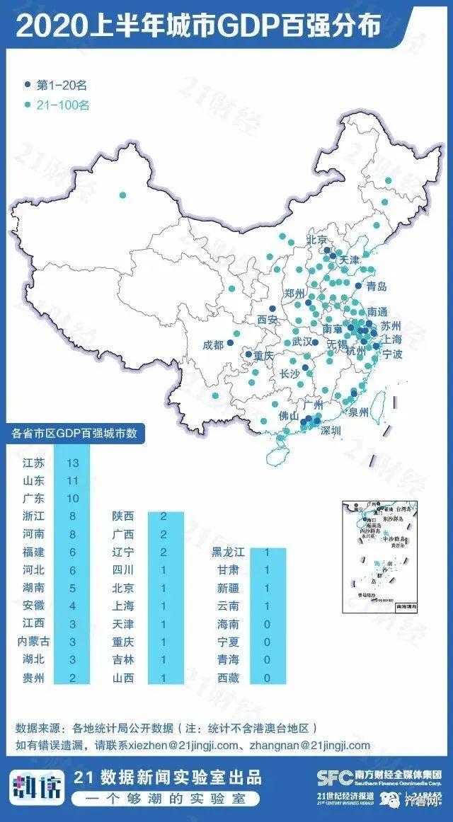 甘肃2020年gdp出炉_贵州贵阳与宁夏银川的2020年一季度GDP出炉,两者成绩如何