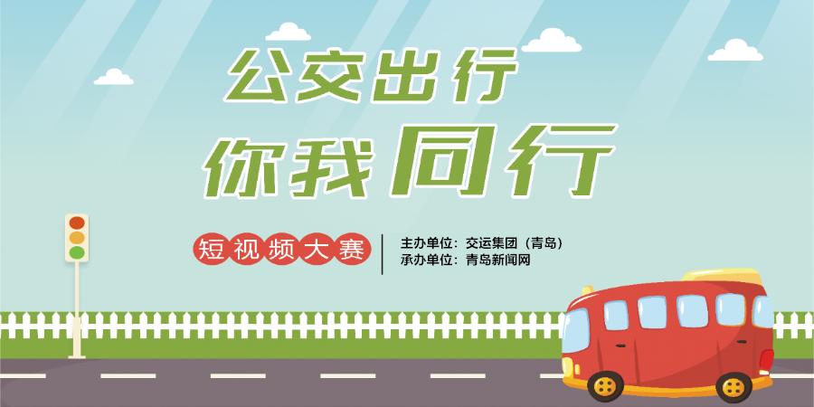 """分享绿色出行正能量 """"公交出行"""