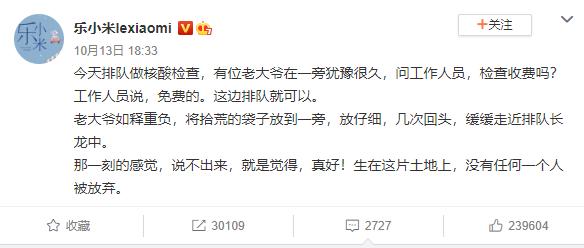 """采样突破千万!新华社、新闻联播组团""""点赞""""青岛速度!"""