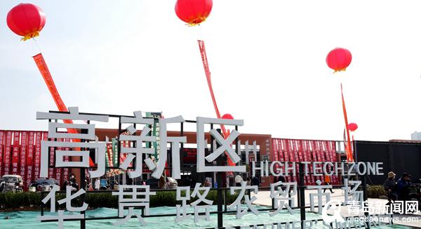 填补空白!青岛高新区首家农贸市场正式开业