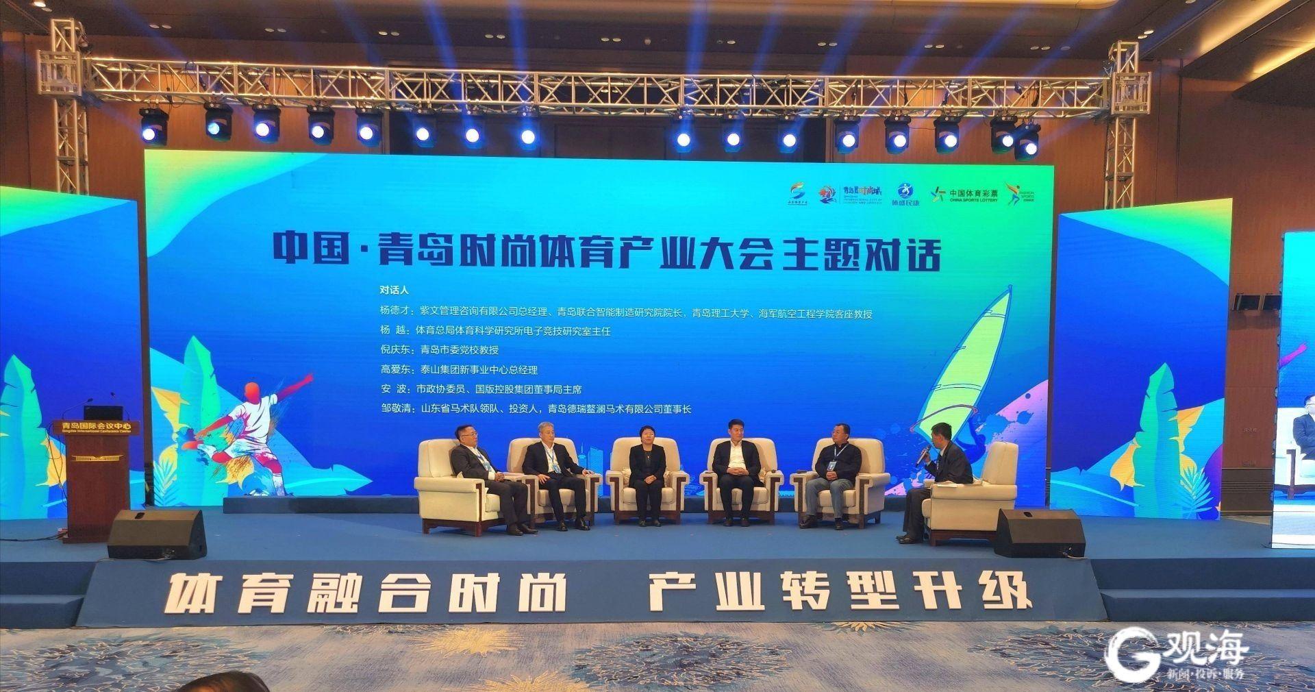 为国际时尚城建设贡献体育力量!中国·青岛时尚体育产业大会落幕