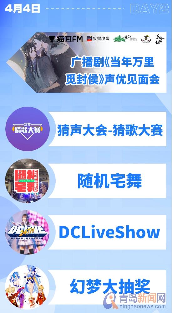 青岛动漫节DC24幻梦动漫游戏嘉年华4月举办