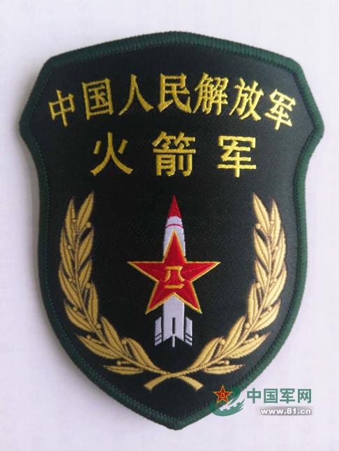 解放军火箭军等三支部队胸标臂章亮相