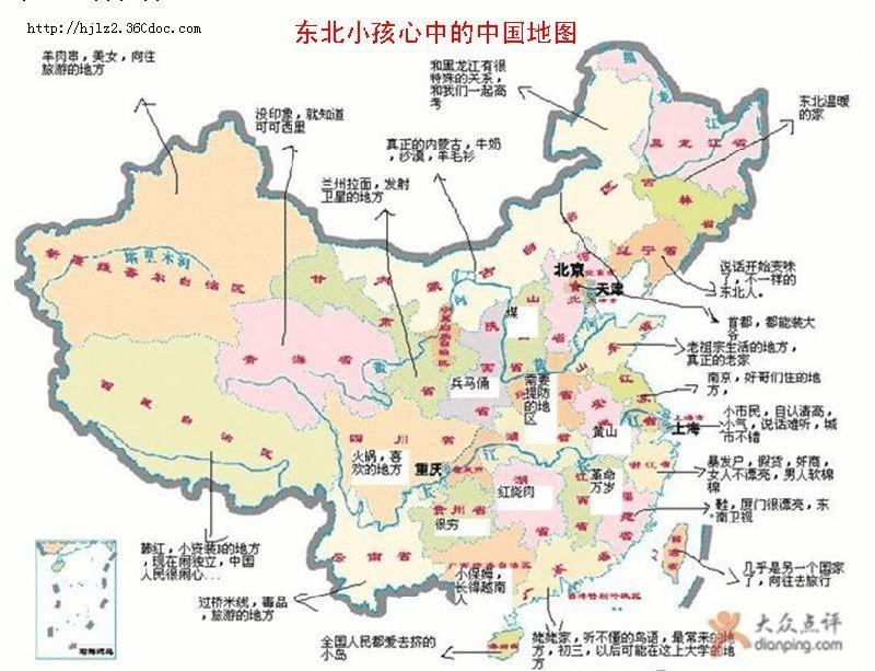 中国偏见地图出炉 黑哭各省