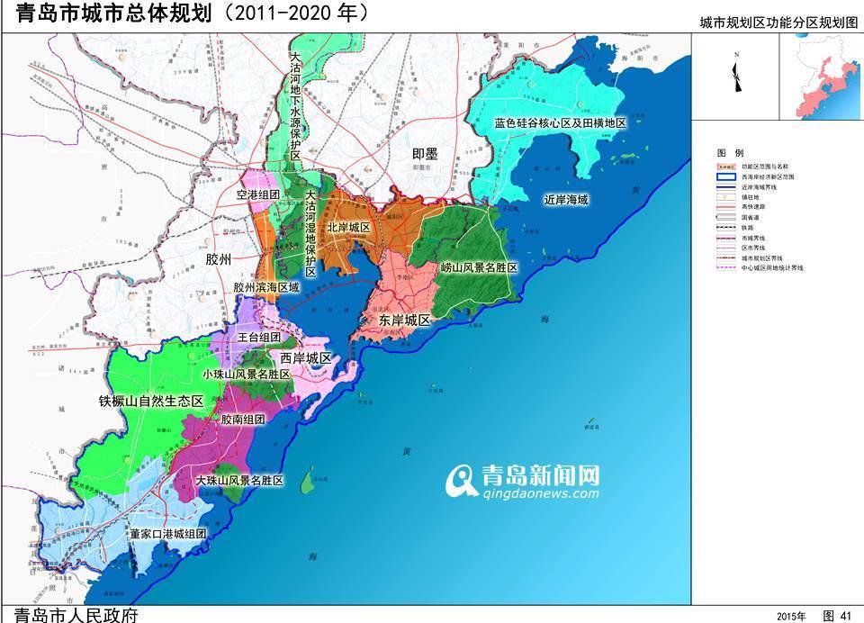 青岛城市总体规划:打造和谐宜居美丽家园