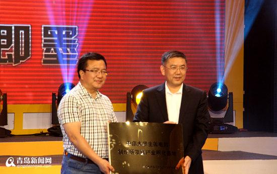 中国大学生微电影大赛颁奖 即墨成永久举办地