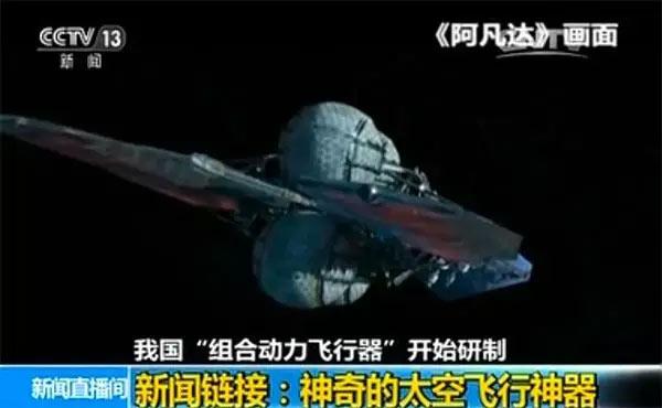 中国开始研制组合动力飞行器:速度或达10倍音速