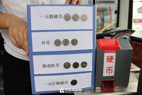 青岛公交车验钞机上岗满月 吐出千元假币(图)