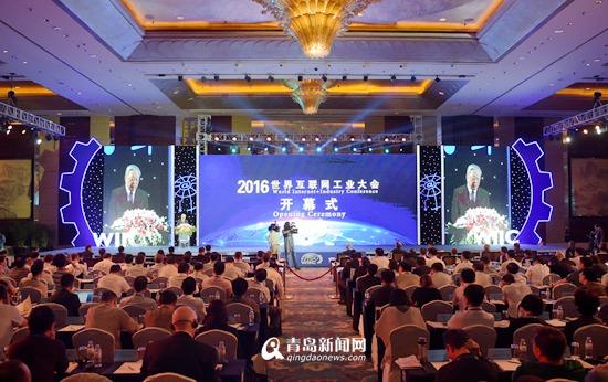 2016世界互联网工业大会今天在青岛开幕