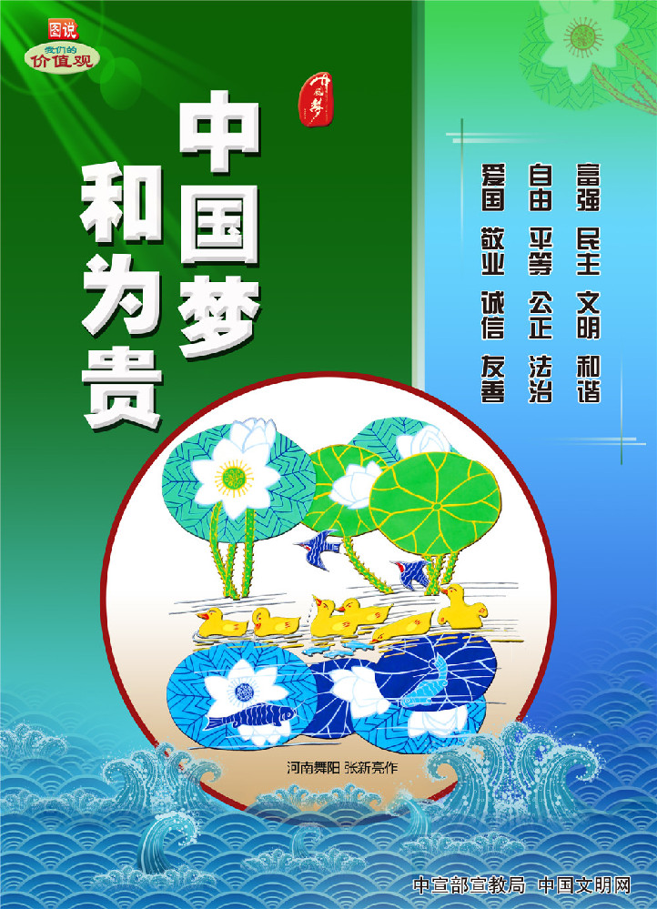 中国梦 和为贵