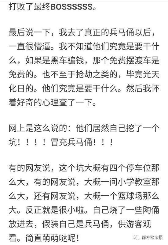 西安/网友曝西安旅游斗骗子经历 山寨兵马俑辣眼睛...