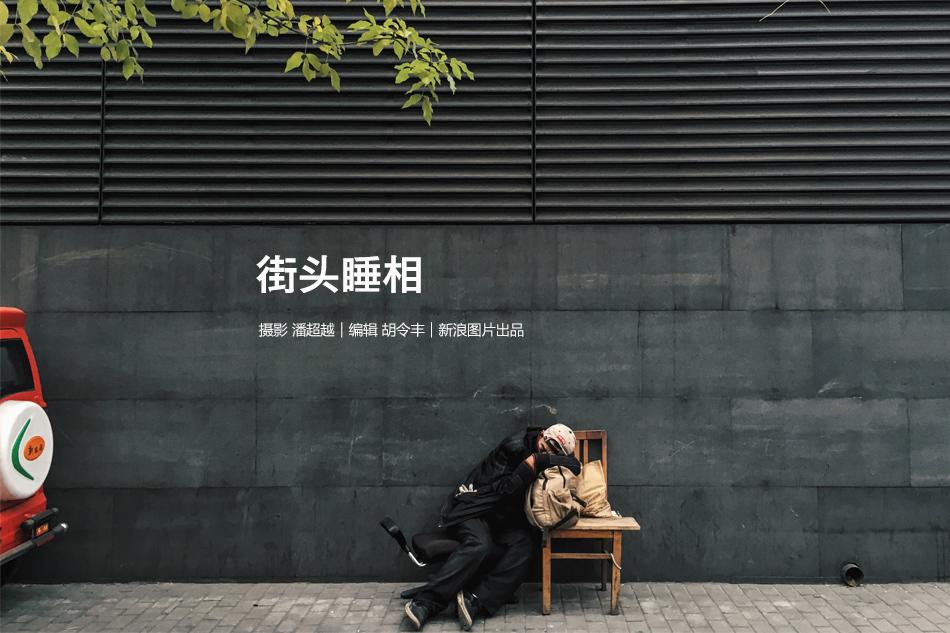 世界睡眠日 News: 世界睡眠日:摄影师拍街头睡相 奇葩姿势样样有