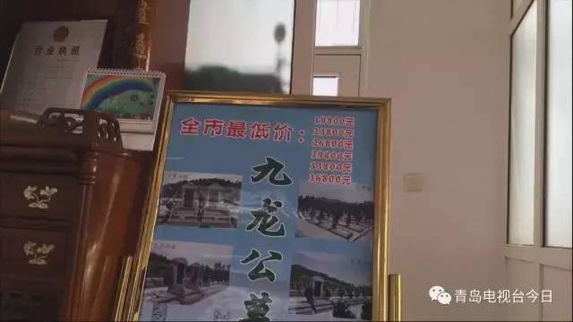 路边竖着宣传海报,像这家九龙公墓就打出了青岛最低价的宣传语.