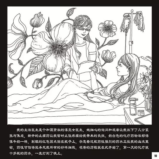 90后女孩手绘抗癌日记(图)