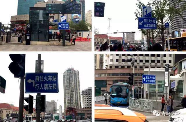 青岛火车站周边调流 过往司机可得看仔细(图)