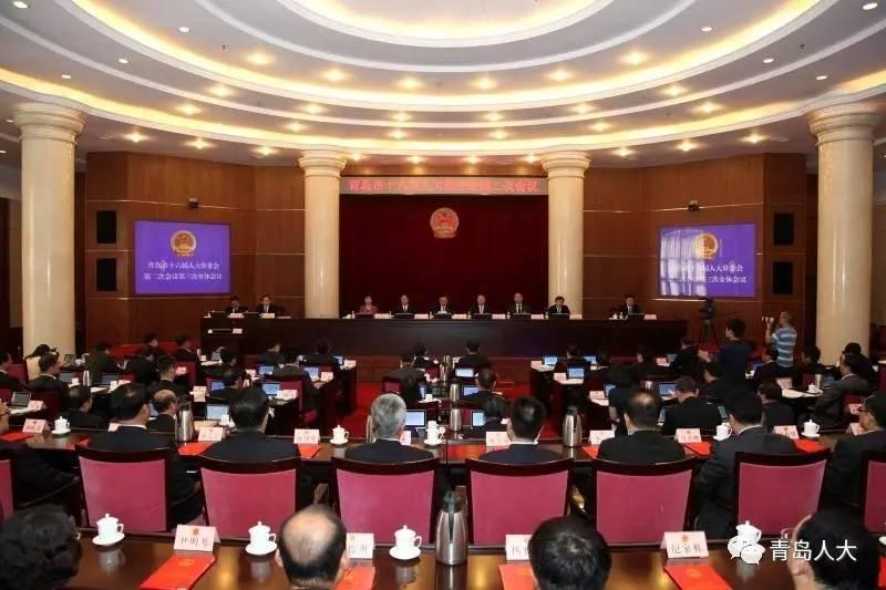 青岛市人民代表大会常务委员会任命名单