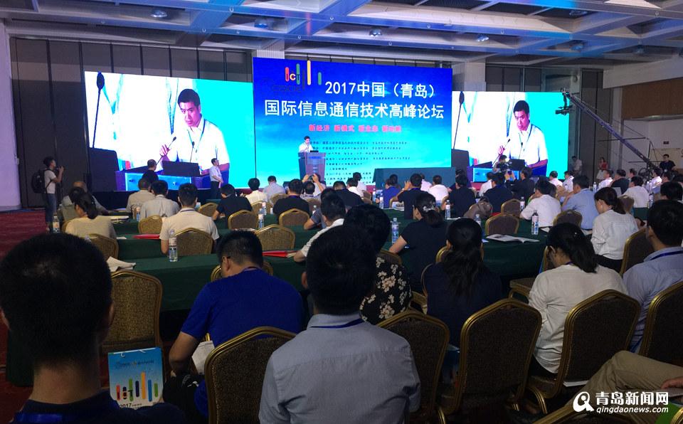 信息通信论坛亮相软博会 首次提出智能互联网