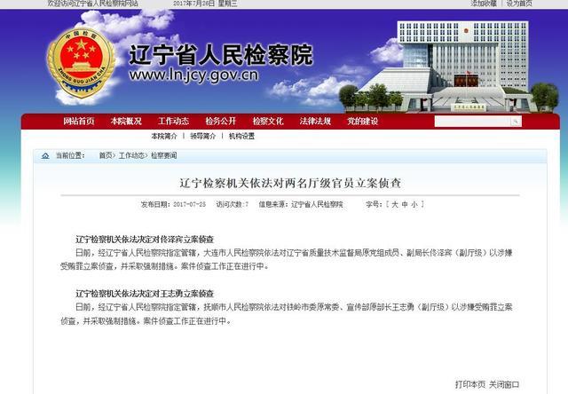 辽宁两名官员因涉嫌受贿罪被立案侦查(图)