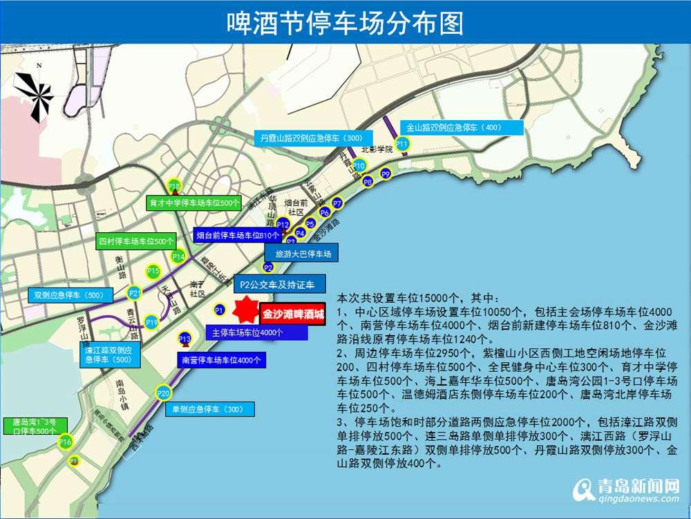 预计车位50个;     11,p9金沙滩路以南,北京电影学院对面停车场,预计图片
