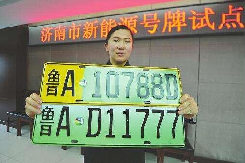 其中,小型新能源汽车号牌以绿色和白色为底色,大型新能源汽车号牌以