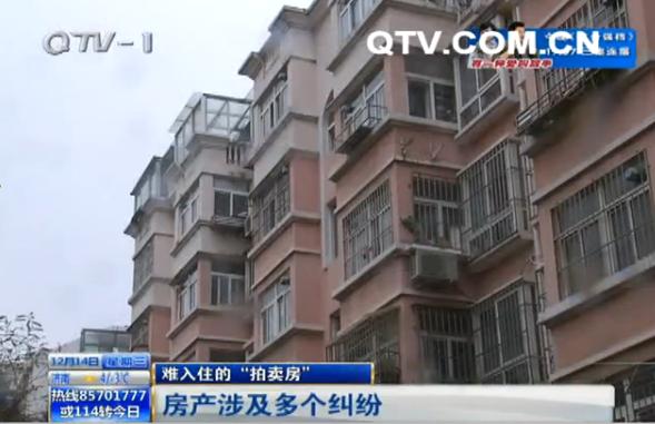 女子百万买下拍卖房 房产涉及多个纠纷入住难