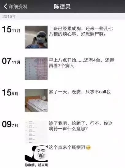 新闻中心 社会 > 正文     今年5月,陈医生的朋友圈,发自凌晨2点23分