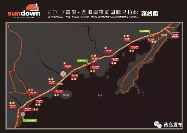 2017年青岛西海岸夜间国际马拉松赛线路图